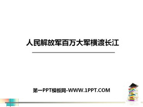 《人民解放军百万大军横渡长江》PPT