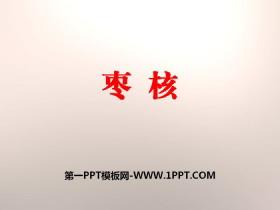 《枣核》PPT下载