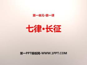 《七律·长征》PPT