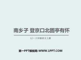 《南乡子 登京口北固亭有怀》PPT