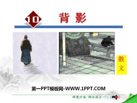《背影》PPT课件下载