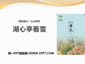 《湖心亭看雪》PPT免费下载