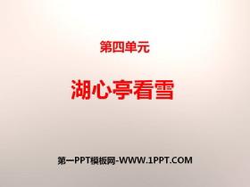 《湖心亭看雪》PPT免费课件下载