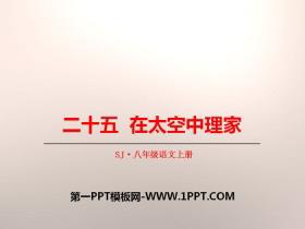 《在太空中理家》PPT下载