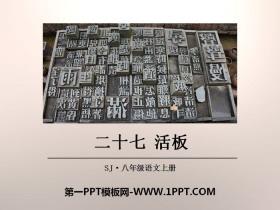 《活板》PPT�n件