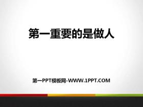 《第一重要的是做人》PPT