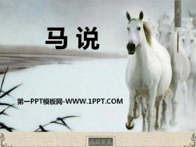 《马说》PPT课件下载