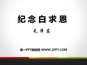 《纪念白求恩》PPT免费下载