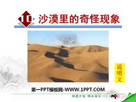《沙漠里的奇怪现象》PPT下载