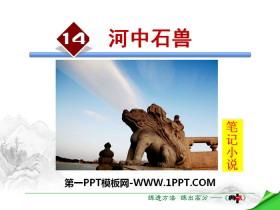 《河中石兽》PPT免费课件下载