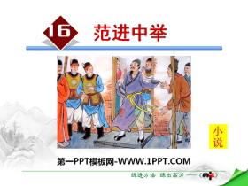 《范进中举》PPT免费教学tt娱乐官网平台
