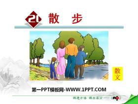 《散步》PPT教学课件