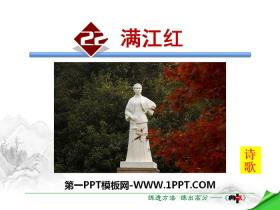《满江红》PPT教学课件