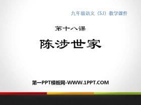 《陈涉世家》PPT