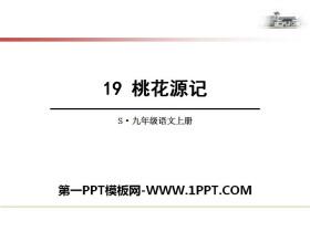 《桃花源记》PPT免费下载