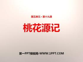 《桃花源记》PPT免费课件下载