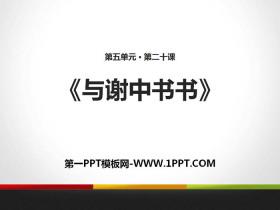 《与谢中书书》PPT下载
