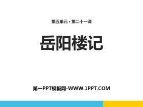 《岳阳楼记》PPT免费课件