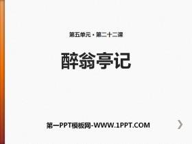 《醉翁亭记》PPT免费下载