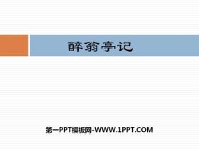 《醉翁亭记》PPT免费课件tt娱乐官网平台