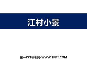 《江村小景》PPT