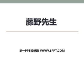 《藤野先生》PPT课件下载