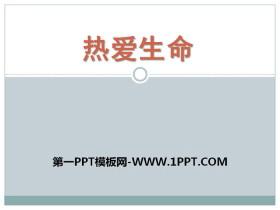 《热爱生命》PPT下载