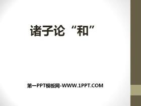 """《诸子论""""和""""》PPT"""