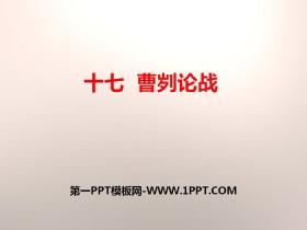 《曹刿论战》PPT精品课件