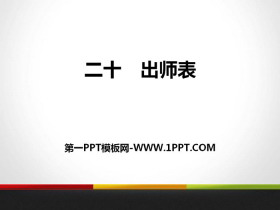 《出师表》PPT精品课件