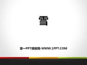 《雪》PPT教�W�n件