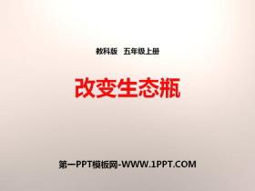 《改变生态瓶》生物与环境PPT下载