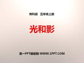 《光和影》光PPT下载