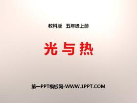 《光与热》光PPT下载