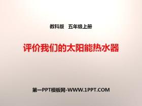 《评价我们的太阳能热水器》光PPT下载