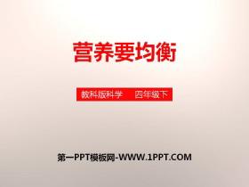 《营养要均衡》食物PPT下载