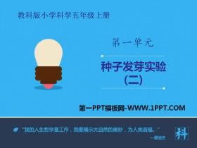 《种子发芽实验(二)》生物与环境PPT下载