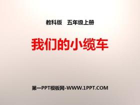 《我们的小缆车》运动和力PPT下载