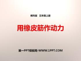 《用橡皮筋作动力》运动和力PPT下载