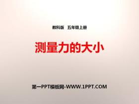 《测量力的大小》运动和力PPT下载