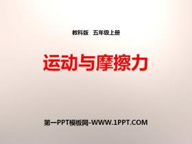 《运动与摩擦力》运动和力PPT下载