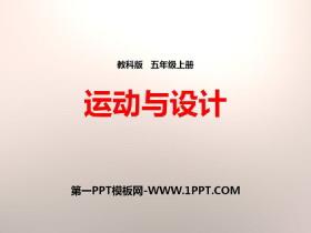 《运动与设计》运动和力PPT下载