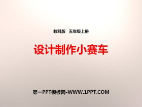 《设计制作小赛车》运动和力PPT下载