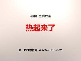 《热起来了》热PPT下载