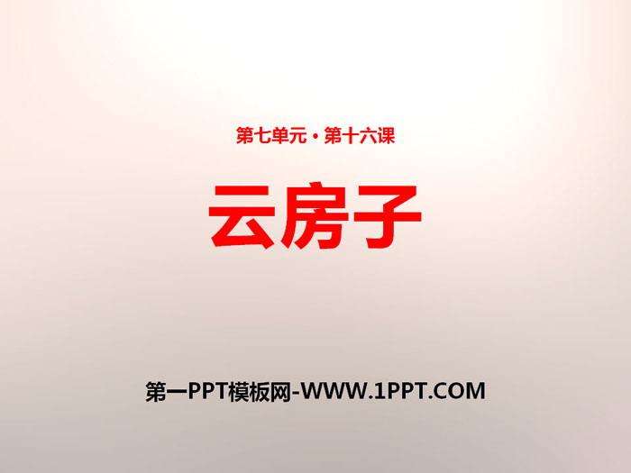 《云房子》PPT