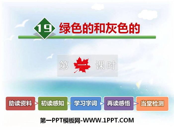 《绿色的和灰色的》PPT下载