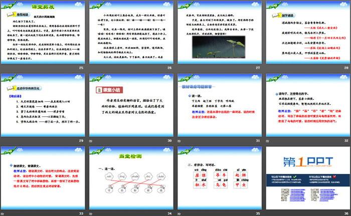 《下大雨》PPT教�W�n件