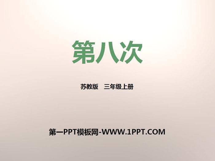 《第八次》PPT下载
