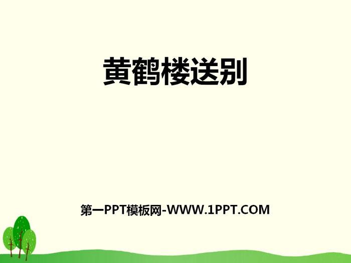 《黄鹤楼送别》PPT