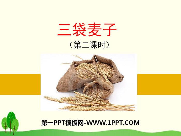 《三袋麦子》PPT课件下载